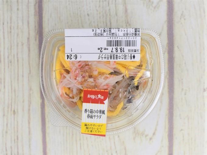 パッケージに入った「香り箱の中華風春雨サラダ」の画像