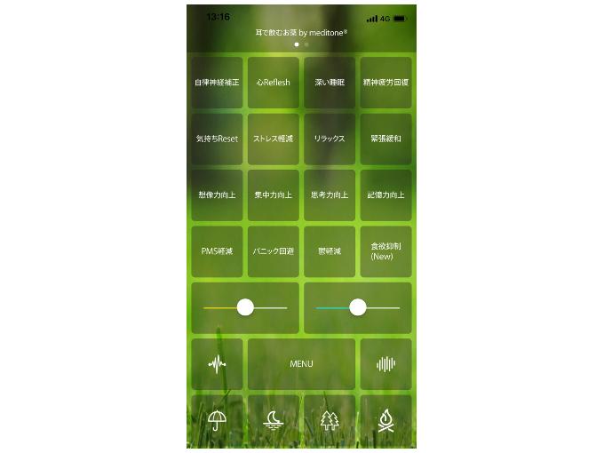 ボタン選択画面を表示した画像