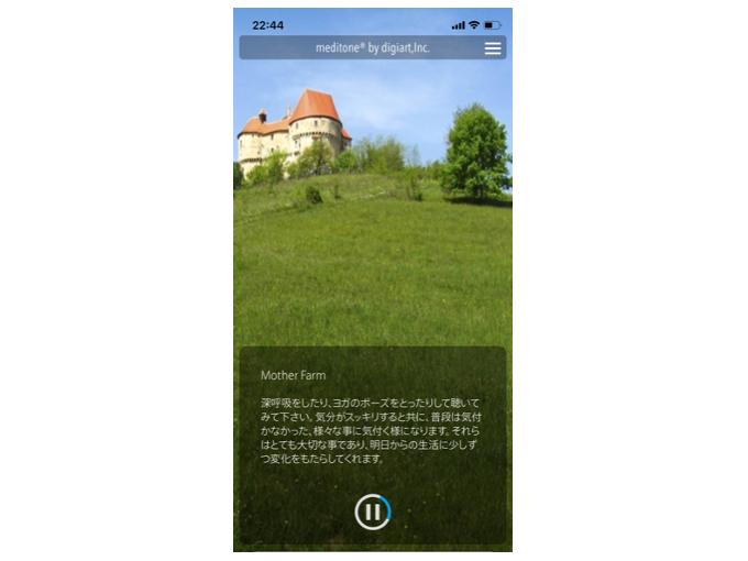 Mother Farmを再生している画面