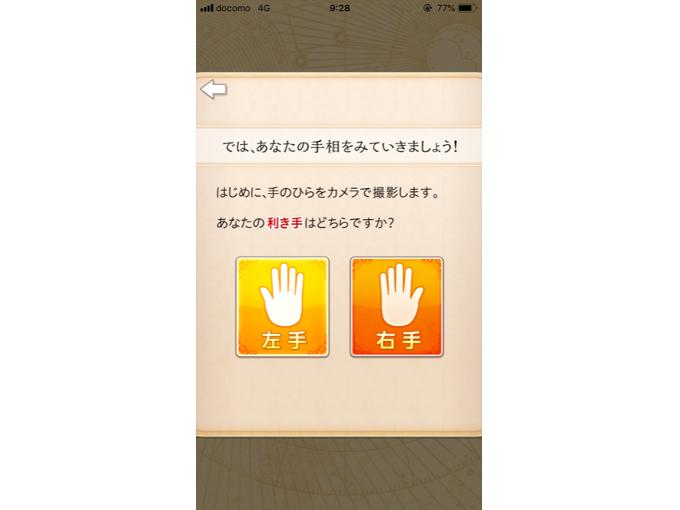 利き手の選択画面を表示した画像