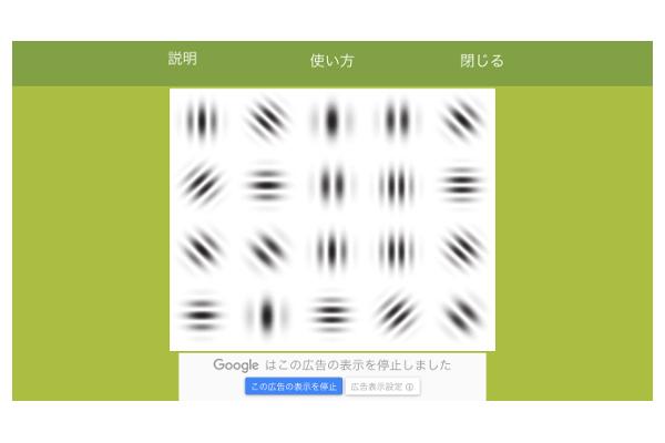 「カボールパッチ」の画面を表示した画像