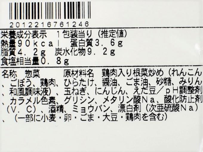「蓮根とごぼうのシャキシャキサラダ」の成分表の画像