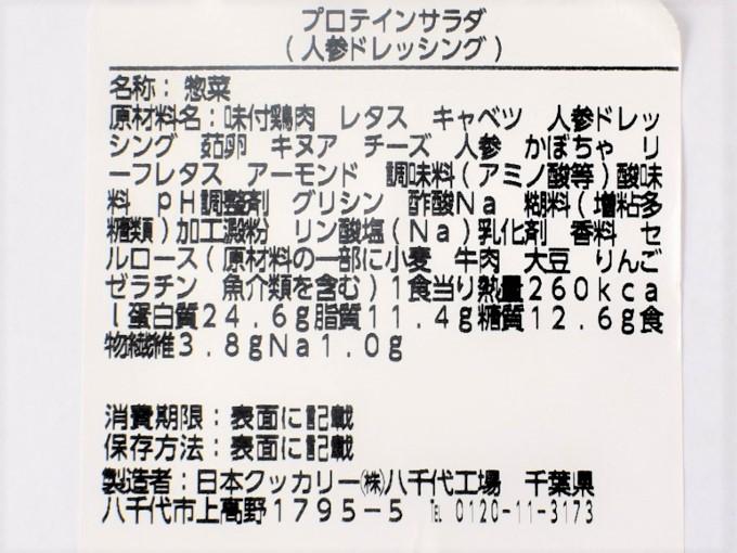 「1食分のプロテインサラダ(人参ドレッシング)」の成分表の画像