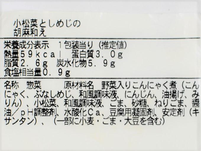 「小松菜としめじの胡麻和え」の成分表の画像