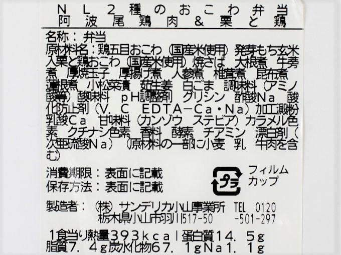 「2種のおこわ弁当(阿波尾鶏と栗)」の成分表の画像