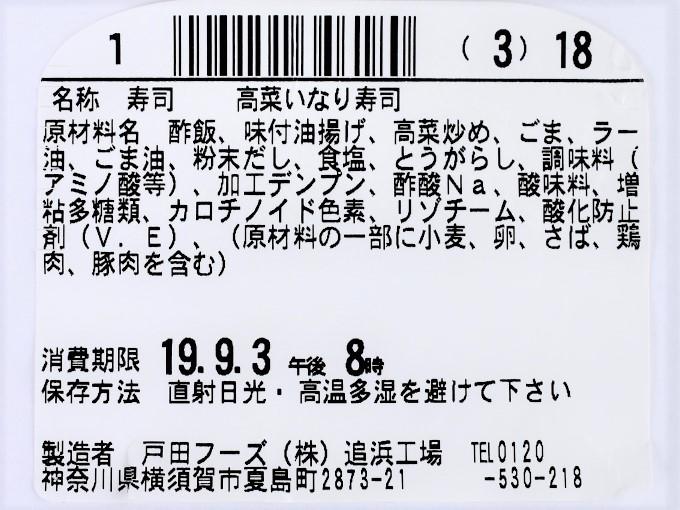 「高菜いなり寿司」の成分表の画像