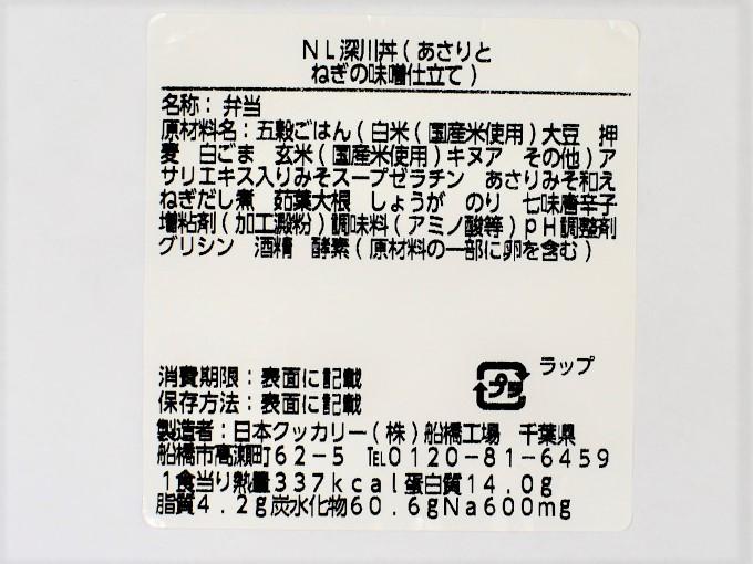 「深川丼(あさりとねぎの味噌仕立て)」の成分表の画像