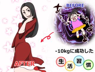 【漫画レポート】-10kg減に成功! 帰宅中から寝る前までにできるラクやせ習慣