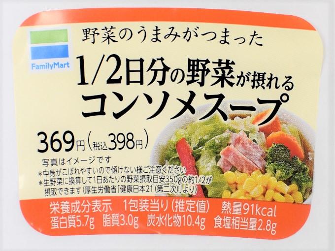 「1/2日分の野菜が摂れるコンソメスープ」のカロリー表の画像
