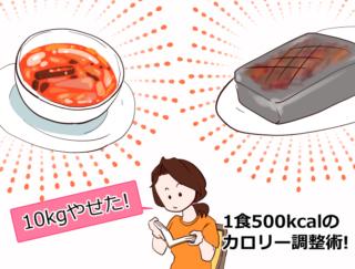 【漫画レポート】こんにゃくが大活躍!? 10kgやせした1食500kcalの調整術