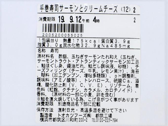 「手巻寿司 サーモンとクリームチーズ」の成分表の画像