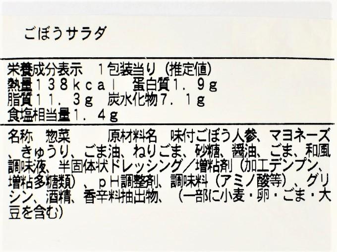 「ごぼうサラダ」の成分表の画像