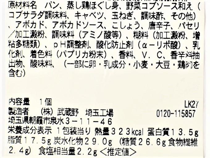 「アボカド&サラダチキン(コブソース)」の成分表の画像