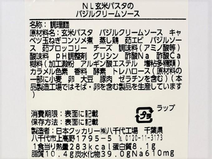 「玄米パスタのバジルクリームソース」の成分表の画像