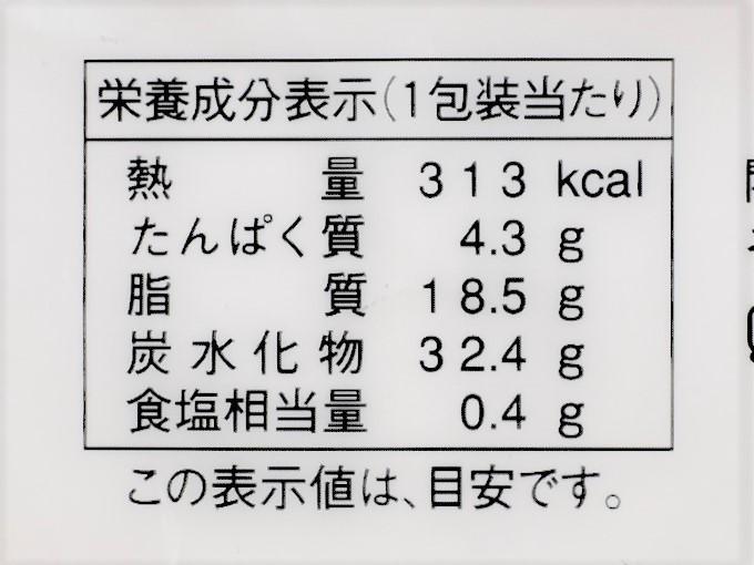 「冷やして食べるパイコロネ(マロンクリーム)」のカロリー表の画像