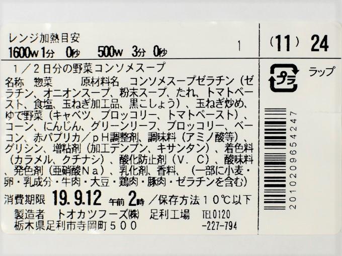 「1/2日分の野菜が摂れるコンソメスープ」の成分表の画像