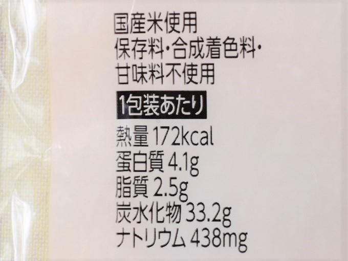 「玄米おむすび たらこ昆布」のカロリー表の画像
