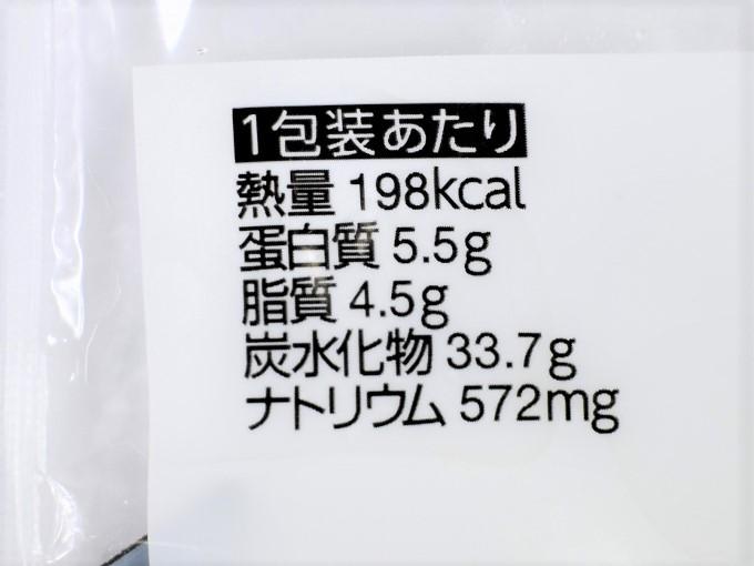 「高菜いなり寿司」のカロリー表の画像