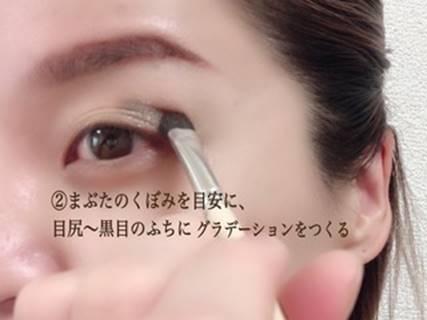 まぶたのくぼみを目安に目尻から黒目のふちにグラデーションを作る