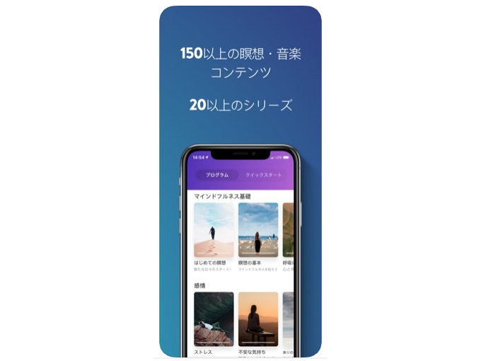 アプリの説明を表示した画像