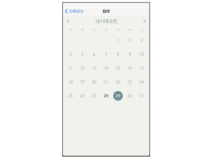 カレンダーを表示した画面
