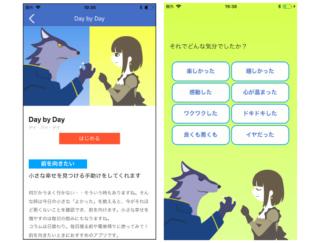 小さな幸せにいやされる♡ 日記アプリ「心に栄養補給(チャージ)!『風光明媚』」