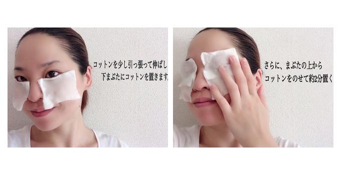 左 化粧水を含ませたコットンを目下にのせる 右 化粧水を含ませたコットンを目の上にのせる