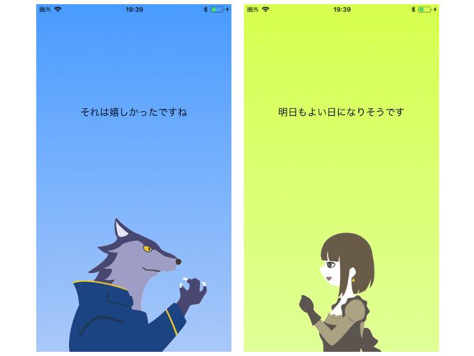 オオカミ男と美女のコメントを表示した画像