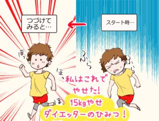 【漫画レポート】脂肪を燃焼! -15.5kgやせた運動法とボディケア