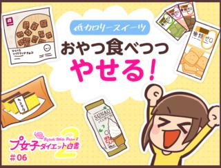 ダイエットにおすすめ!低カロおやつでキレイやせ☆ プ女子ダイエット白書2 #6