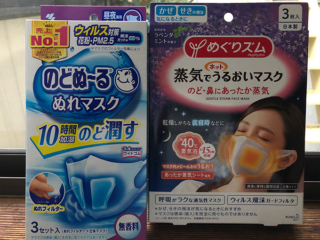 のどぬ〜る®︎ぬれマスク(左)とめぐりズム 蒸気でホットうるおいマスク
