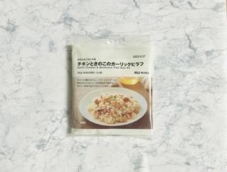 ガーリックチキンときのこが香ばしい! 熱々で食べたい無印良品の炊飯器で炊くピラフ