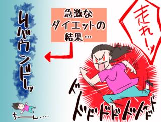 【漫画レポート】11kgやせダイエッターが減量に「成功」&「失敗」した食事内容