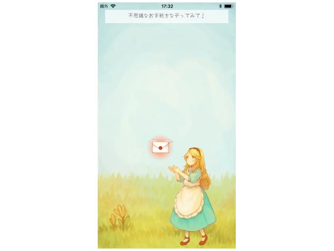 アリスが手紙を送っている画像