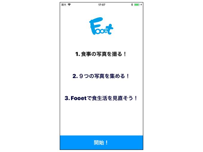 アプリの使い方を表示した画像