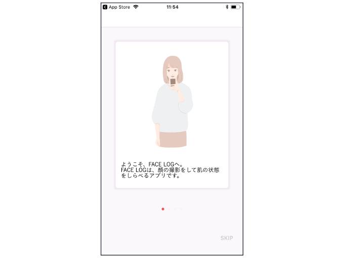 アプリの概要を説明している画像
