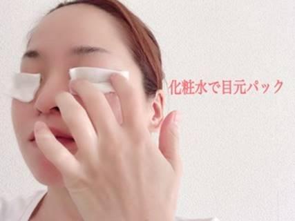 化粧水で目もとパック