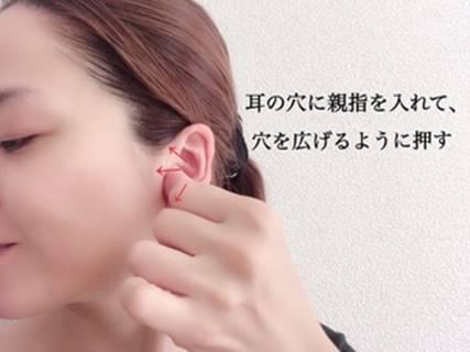 耳の穴を押し広げる