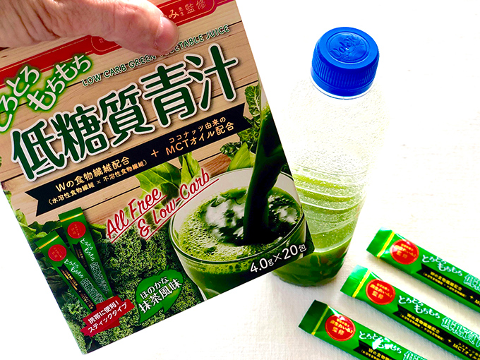 低糖質青汁