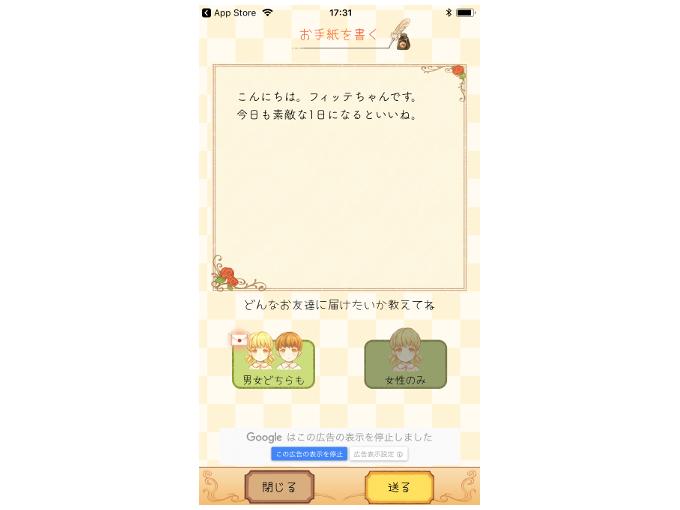 メッセージ送信画面の画像