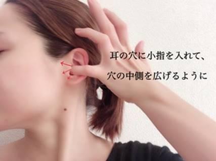 耳の穴の奥を広げる