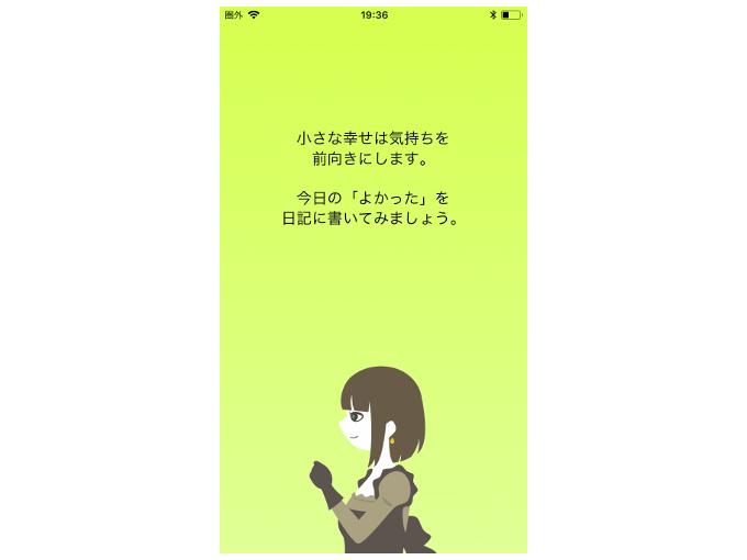 女性のキャラクターが表示された画像