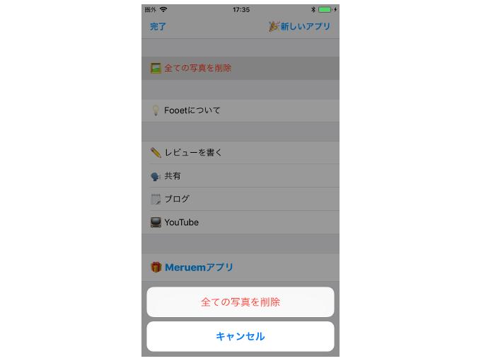 アプリの削除画面を表示した画像
