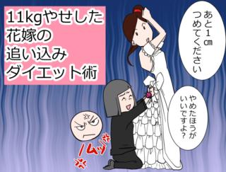 【漫画レポート】「キレイな花嫁と言われたい!」11kgやせを叶えたエクササイズって?