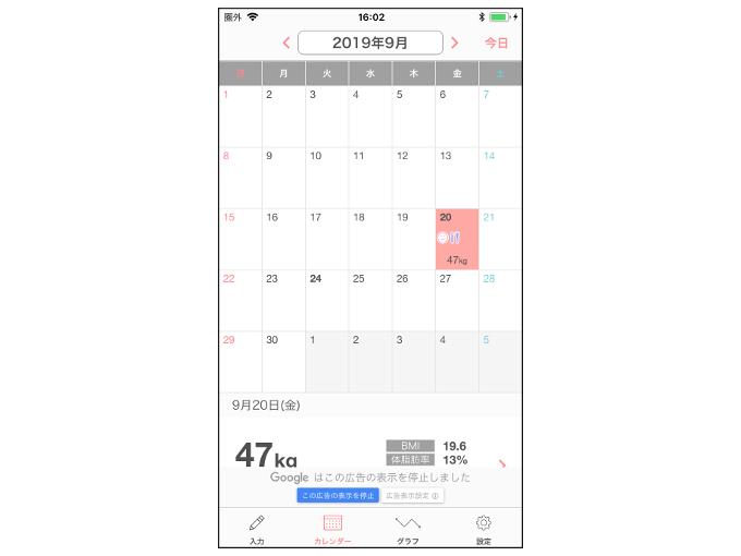 カレンダー画面を表示した画像