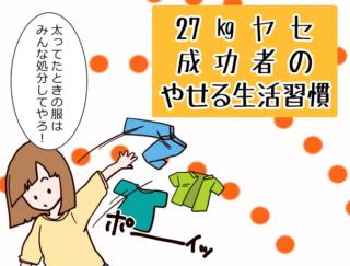 """【漫画レポート】これでダイエットに成功した! 27kgやせダイエッターの""""やせる行動"""""""