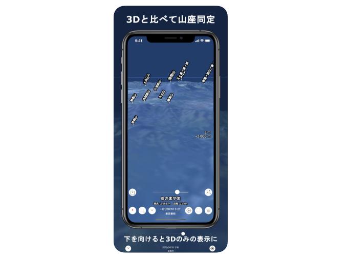 ARを3D表示した画像