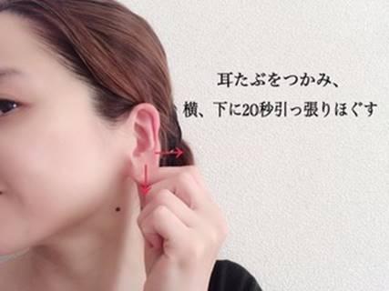 耳たぶをほぐす