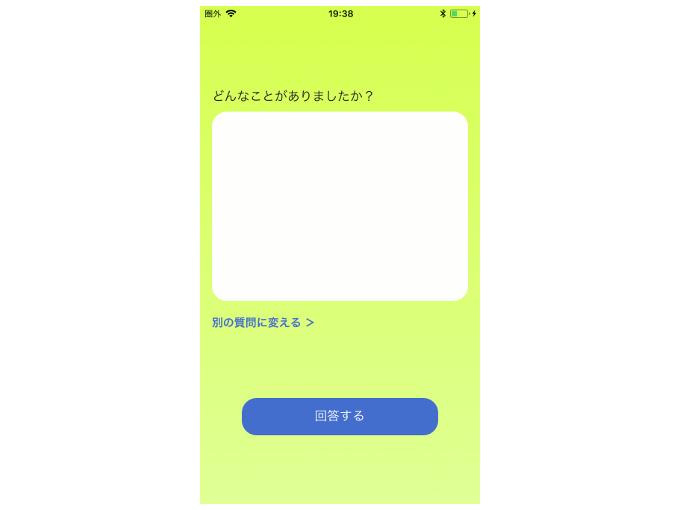 日記の入力画面を表示した画像