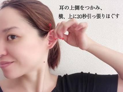 耳の上側をほぐす
